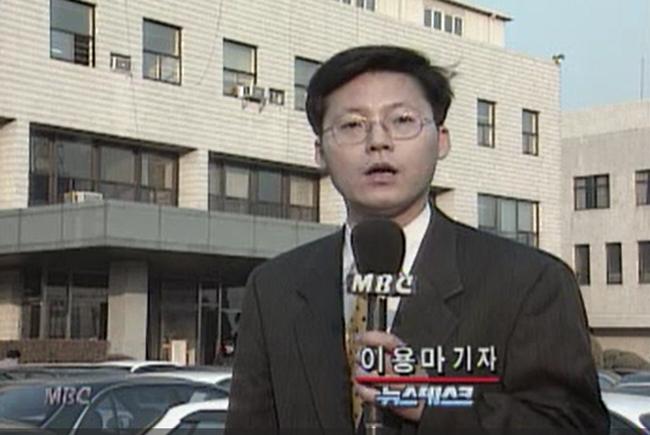 1998년 입사 3년차인 이용마 기자. MBC 뉴스데스크 캡처.