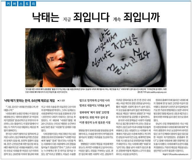 경향신문 11일자 1면 사진.