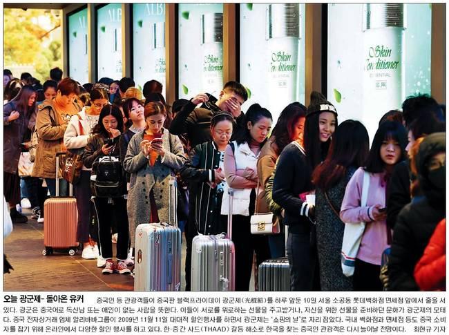 국민일보 11일자 1면 사진.