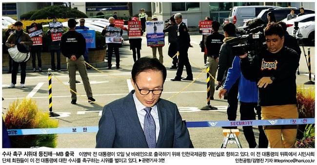 11월13일자 한겨레 1면 사진 캡처.