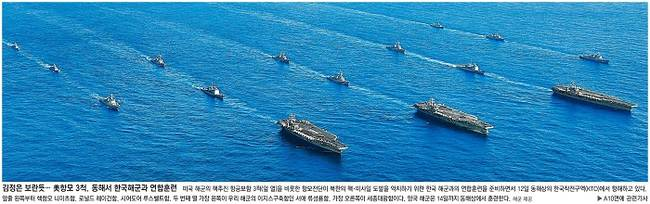 11월13일자 동아일보 1면 사진 캡처.