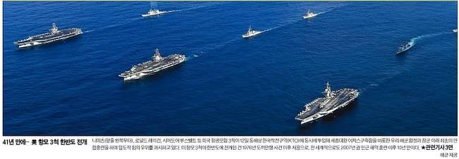 11월13일자 한국일보 1면 사진 캡처.