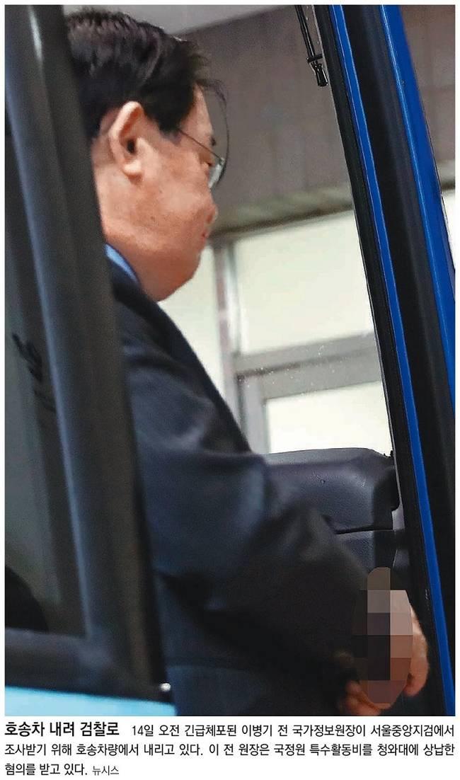 11월15일자 동아일보 1면 사진 캡처.