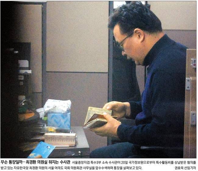 11월21일자 경향신문 1면 사진.
