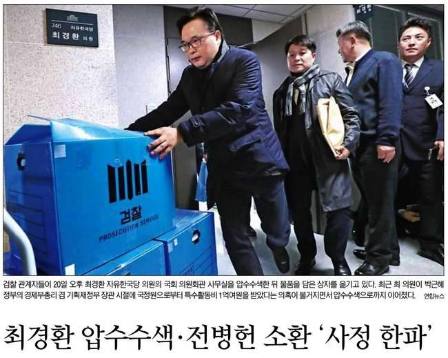 11월21일자 서울신문 1면 사진.
