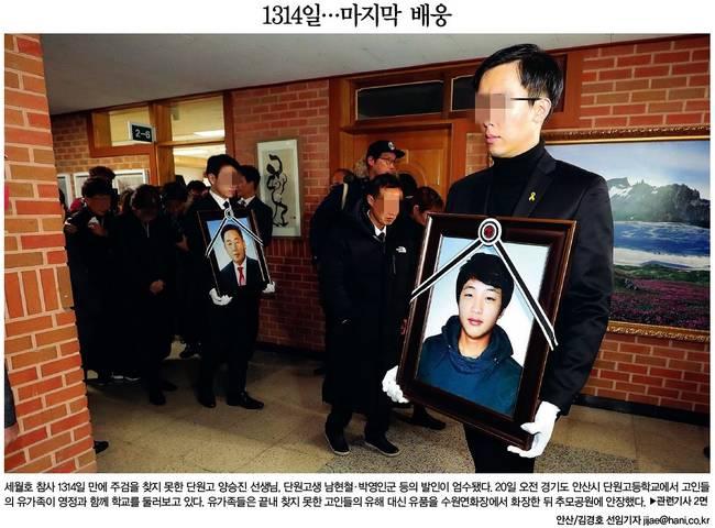 11월21일자 한겨레 1면 사진.