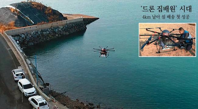 동아일보 29일자 1면 사진.