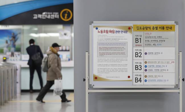 서울지하철 9호선 1단계 구간(개화역~신논현역) 부분파업이 시작된 30일 오전 서울 강서구 김포공항역에 파업 안내문이 붙어 있다. 서울9호선운영㈜의 노동조합은 다음달 5일까지 6일간 1차 경고파업을 진행하며 출근시간인 오전 7~9시에는 100% 정상운행하고 퇴근시간인 오후 5~7시에는 85%의 운행률을 유지하기로 했다. (뉴시스)
