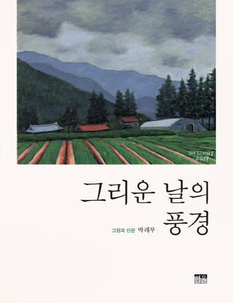 박래부 전 언론재단 이사장이 펴낸 산문집 '그리운 날의 풍경'