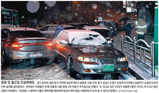 동아일보 11일자 1면 사진.