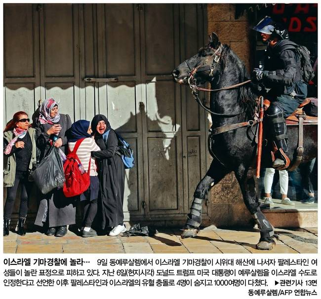 한겨레 11일자 1면 사진.