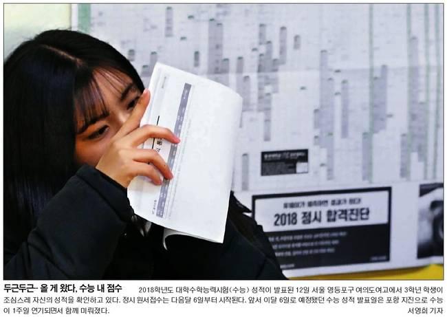 국민일보 13일자 1면 사진.