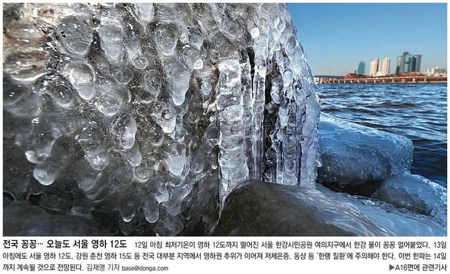 동아일보 13일자 1면 사진.