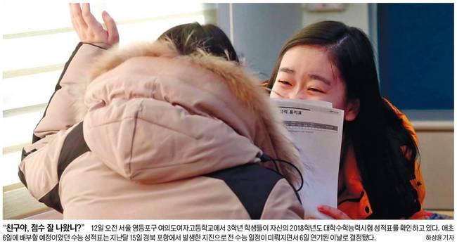세계일보 13일자 1면 사진.