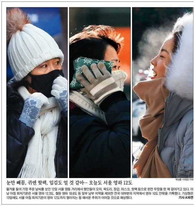 조선일보 13일자 1면 사진.