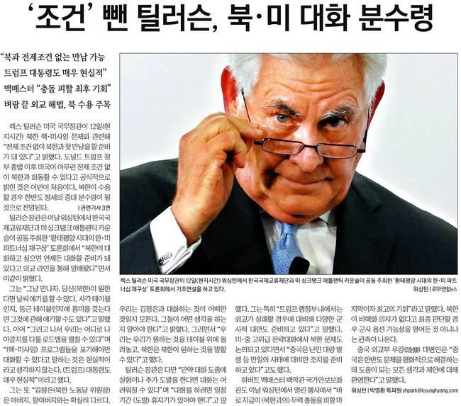 경향신문 14일자 1면 사진.