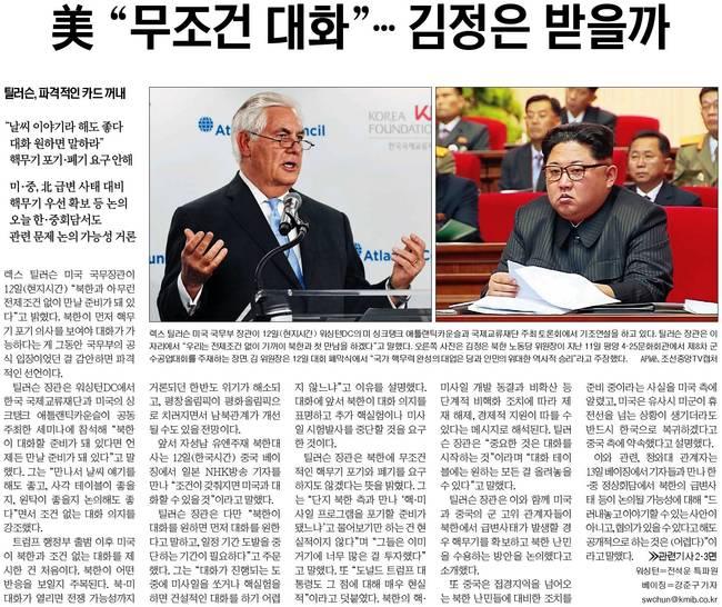 국민일보 14일자 1면 사진.