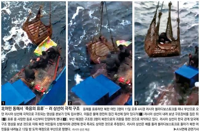 동아일보 14일자 1면 사진.