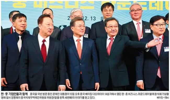 세계일보 14일자 1면 사진.