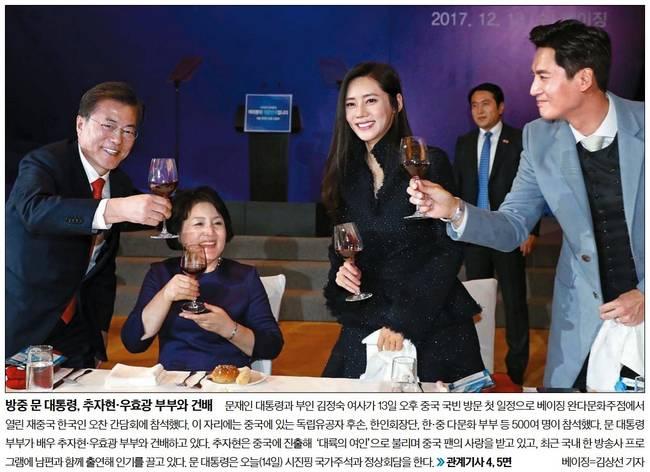 중앙일보 14일자 1면 사진.