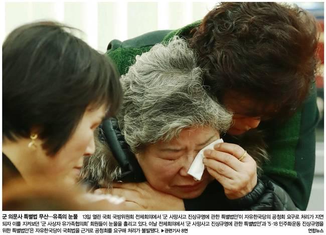 한겨레 14일자 1면 사진.