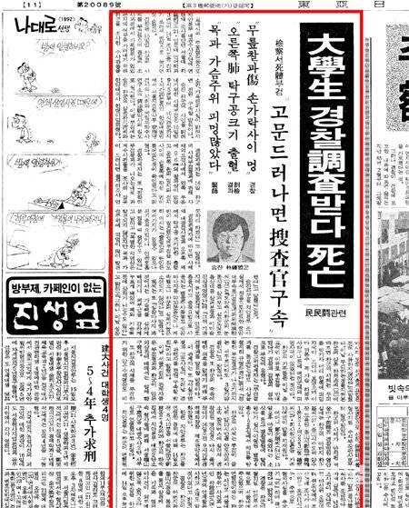 1987년 1월16일자 동아일보 11면. 동아일보 제공