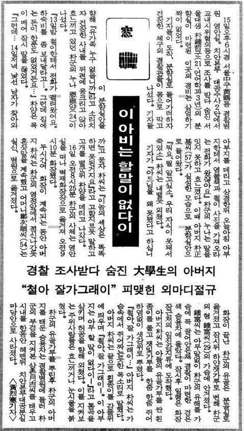 1987년 1월17일 황열헌 동아일보 기자의 '창'.
