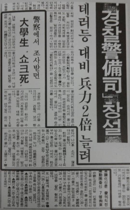 1987년 1월15일, 중앙일보 7면에 첫 보도된 박종철 고문치사 사건.