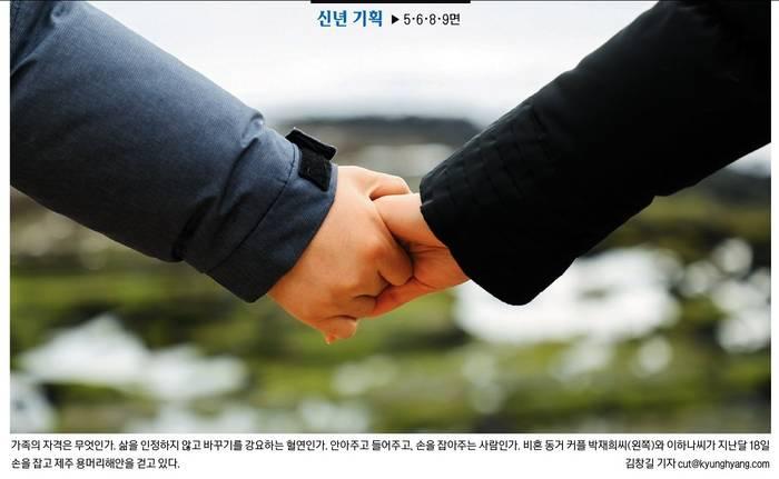 3일자 경향신문 1면 사진.