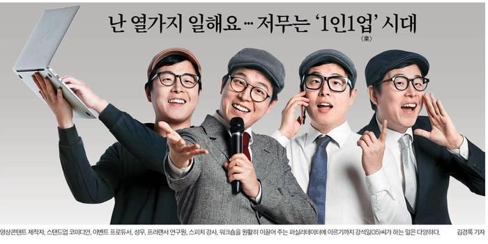3일자 중앙일보 1면 사진.