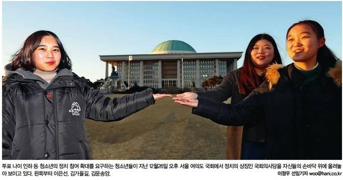3일자 한겨레 1면 사진.