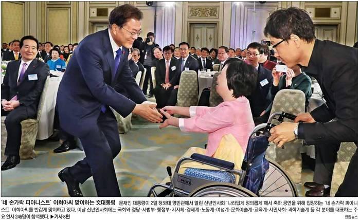 3일자 서울신문 1면 사진.