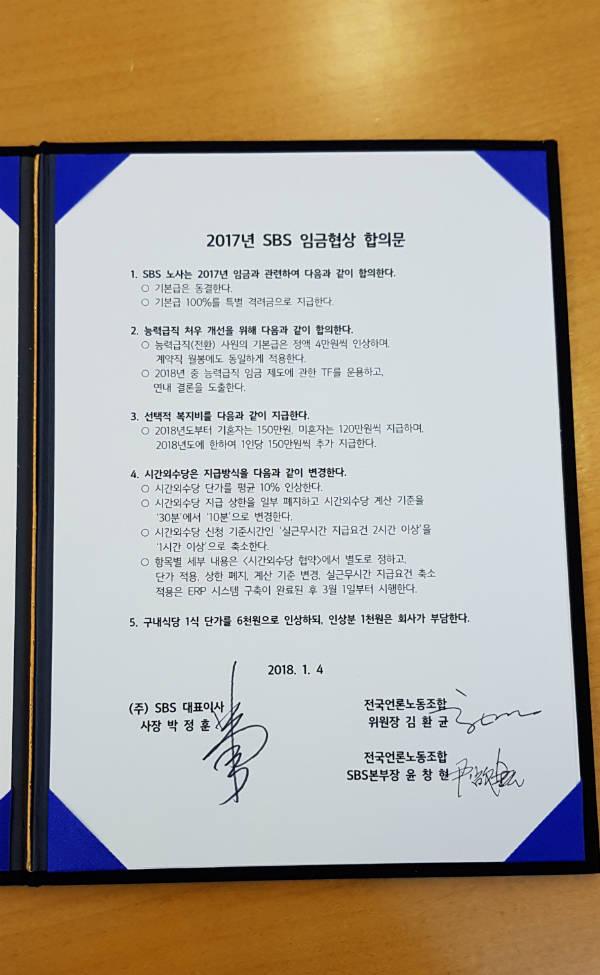 지난 4일 SBS 노사가 합의한 2017년 임금협상 합의문.