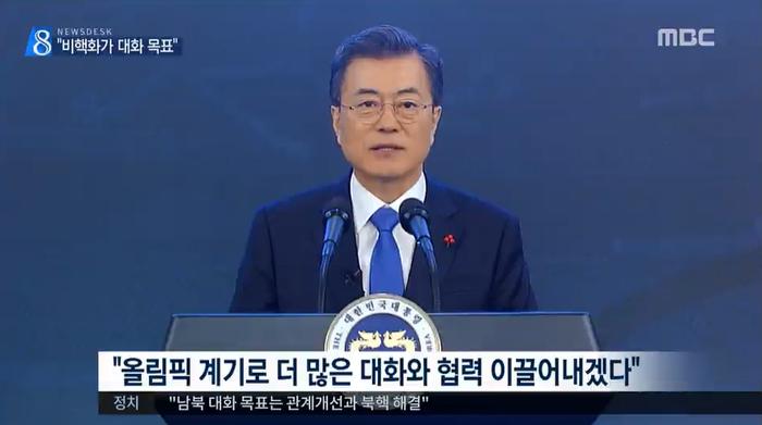 10일자 MBC 뉴스데스크 보도.