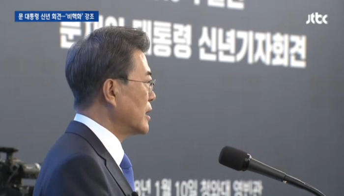 JTBC 뉴스룸 10일자 보도.