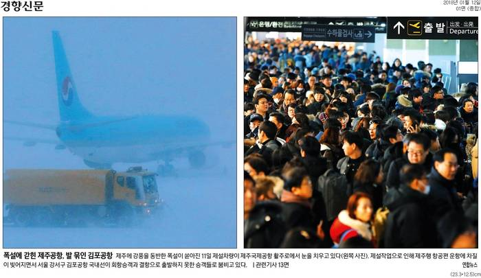 경향신문 12일자 1면 사진.