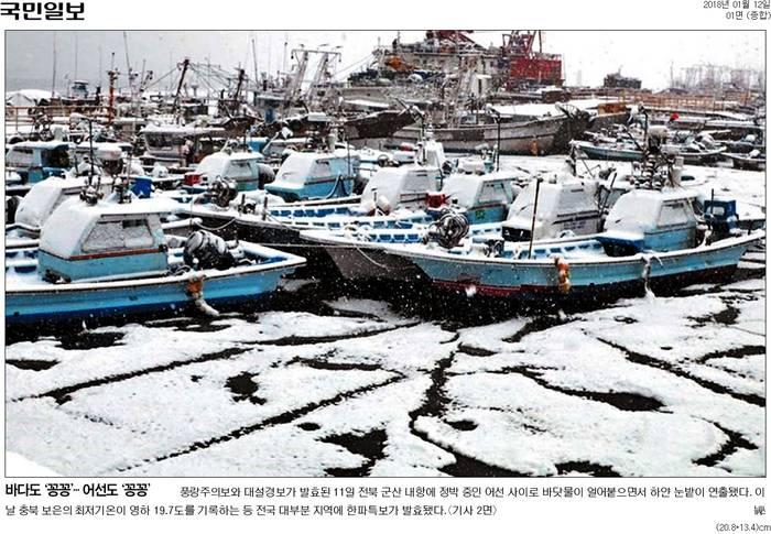 국민일보 12일자 1면 사진.