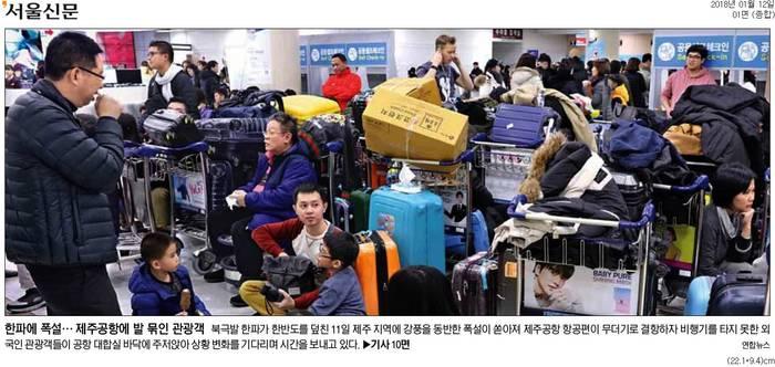서울신문 12일자 1면 사진.