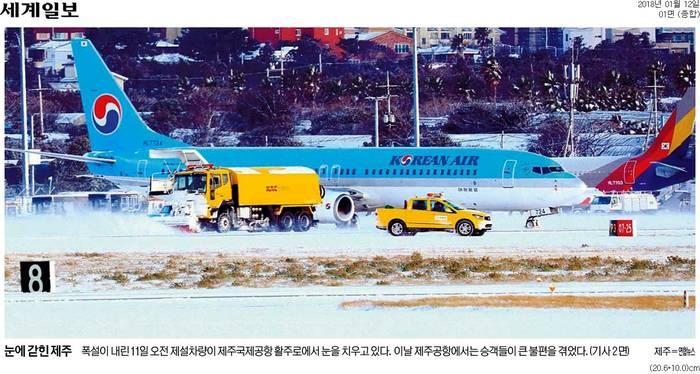 세계일보 12일자 1면 사진.