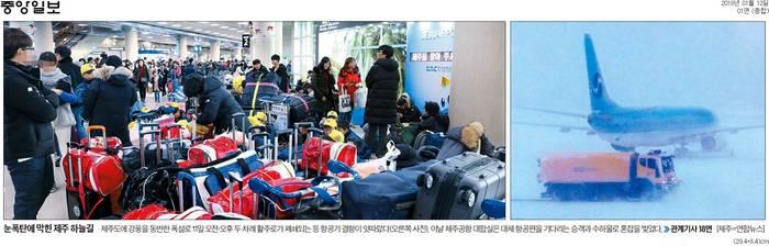 중앙일보 12일자 1면 사진.