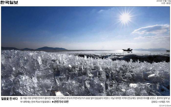 한국일보 12일자 1면 사진.