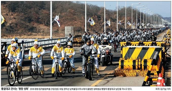 1월20일자 경향신문 1면 사진 캡처.