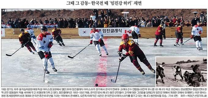 1월20일자 국민일보 1면 사진 캡처.