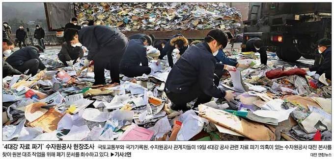 1월20일자 서울신문 1면 사진 캡처.