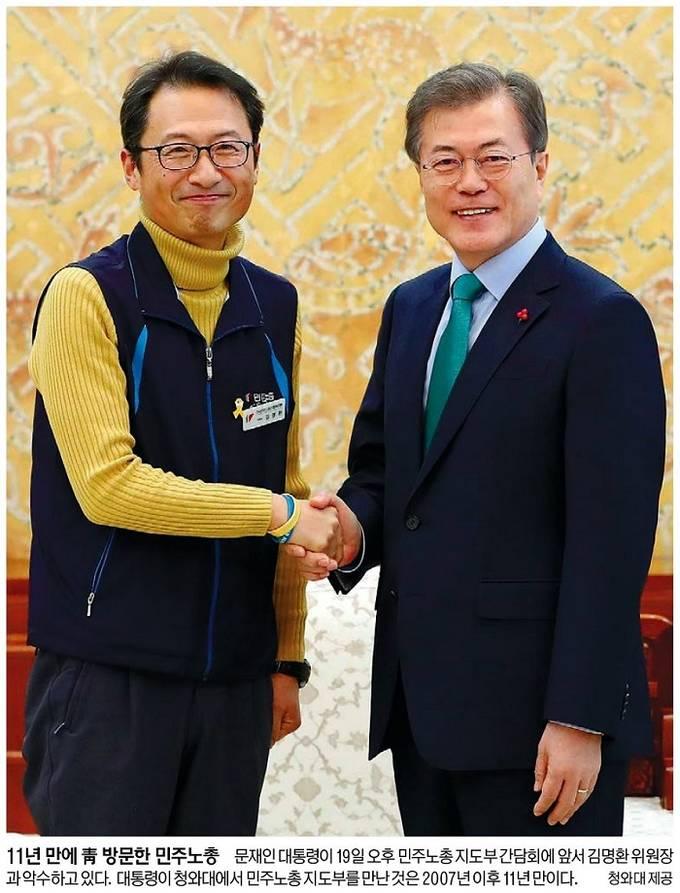 1월20일자 세계일보 1면 사진 캡처.