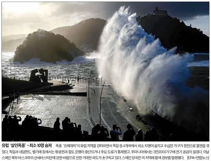 1월20일자 중앙일보 1면 사진 캡처.