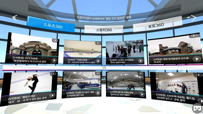 연합뉴스가 동계 올림픽에서 선보일 VR뉴스룸 모습.(연합뉴스 미디어전략부)