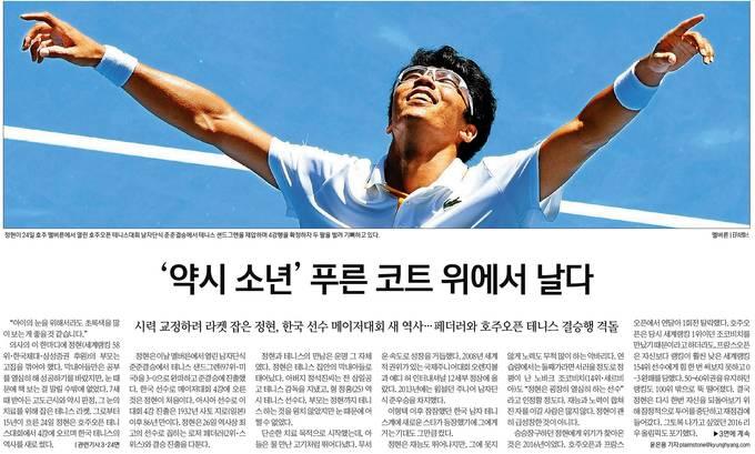 경향신문 25일자 1면 사진.