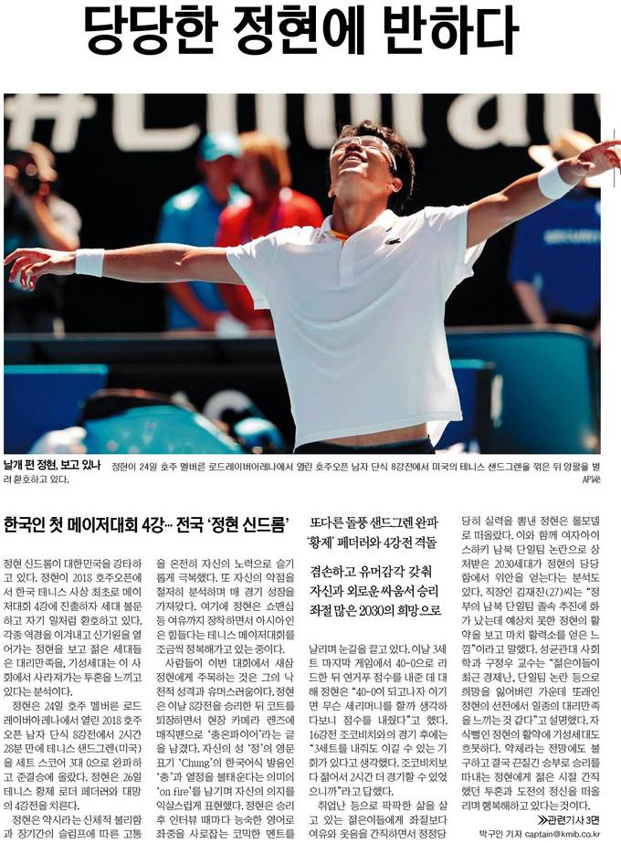 국민일보 25일자 1면 사진.
