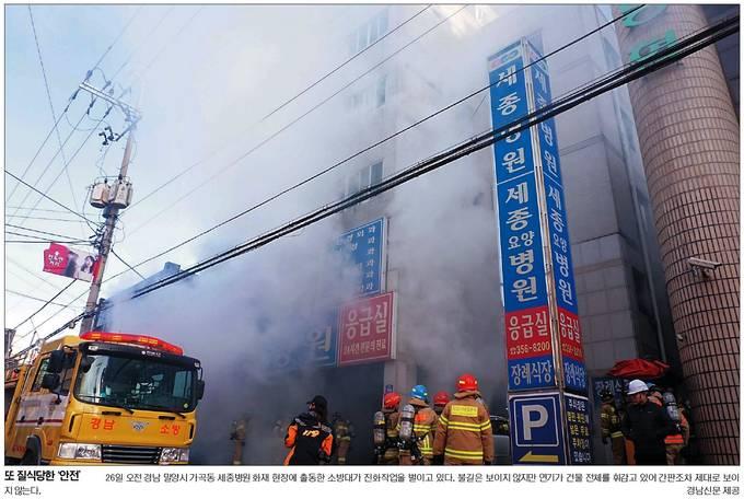 국민일보 27일자 1면 사진.
